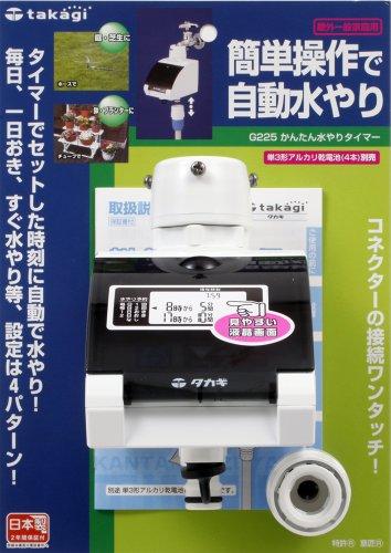 タカギ 簡単水やりタイマー(センサー無) G225
