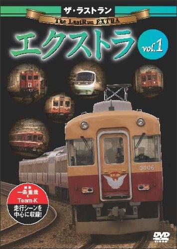 ザ・ラストラン エクストラ vol.1 [DVD]