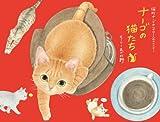 ナーゴの猫たち ── 猫町ナーゴの2012 カレンダー