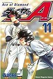 ダイヤのA(11) (少年マガジンコミックス)