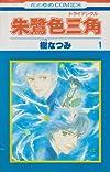 朱鷺色三角(トライアングル)全5巻完結(花とゆめCOMICS) [マーケットプレイス コミックセット]