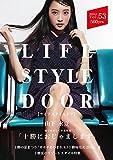 LIFE STYE DOOR Vol.53 (山下永夏 はじめましての北海道「十勝におじゃまします」)