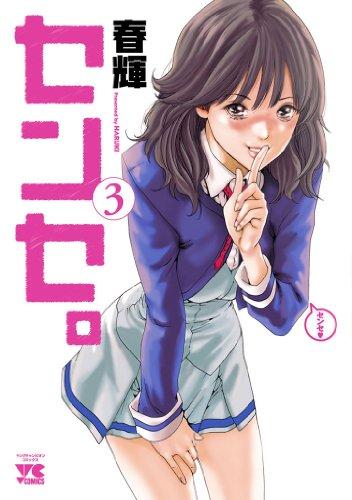 センセ。 3 (ヤングチャンピオンコミックス)