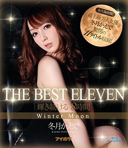 冬月かえで THE BEST ELEVEN 輝き続ける8時間 Winter Moon 最上級美人女優 冬月かえで驚愕の11タイトル収録!  (ブルーレイディスク) アイデアポケット [Blu-ray]