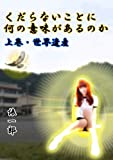 img - for kudarunaikotoninannoimigaarunoka (Japanese Edition) book / textbook / text book