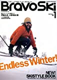 Bravo ski 2014(1) (双葉社スーパームック)