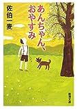 あんちゃん、おやすみ (新潮文庫 さ 28-4)
