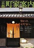 京都町家案内 (らくたび文庫ワイド)