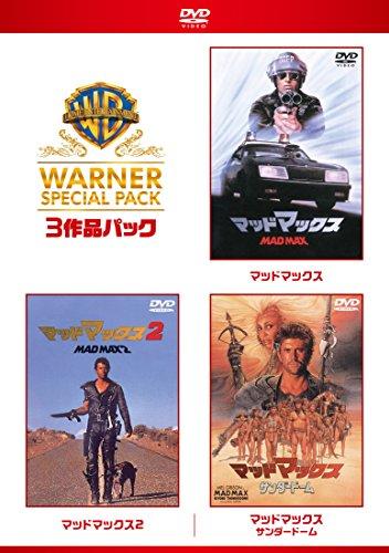 マッドマックス ワーナー・スペシャル・パック(3枚組)初回限定生産 [DVD]