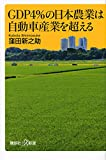 GDP4%の日本農業は自動車産業を超える (講談社 α新書)