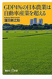 【読んだ本】 GDP4%の日本農業は自動車産業を超える