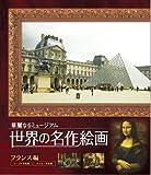 世界の名作絵画ブルーレイ フランス編 [Blu-ray]
