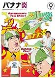 バナナ炎 vol.9 [DVD]