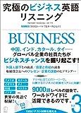 究極のビジネス英語リスニングVol.3