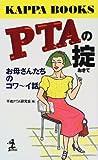 PTAの掟―お母さんたちのコワ~イ話 (カッパ・ブックス)