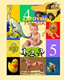 Ta Haroumena Paidia - Happy Kids - Learning Greek (bilingual English-Greek):: Fun & easy method to learn Greek with pictures