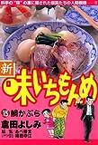新・味いちもんめ(15) (ビッグコミックス)