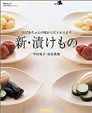 おばあちゃんの味からピクルスまで新・漬けもの—1Day手作りシリーズ 24 (SSCムック—レタスクラブ)