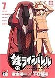 鉄のラインバレル 7 (7) (チャンピオンREDコミックス)