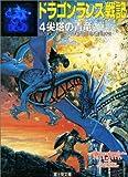 ドラゴンランス戦記〈4〉尖塔の青竜 (富士見文庫—富士見ドラゴン・ノベルズ)