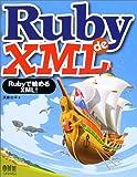 Ruby de XML―Rubyで始めるXML!(須藤 功平)