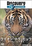 ディスカバリーチャンネル The Ultimate Guide ライオン・トラ・ヒョウ [DVD]