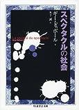 スペクタクルの社会 (ちくま学芸文庫)