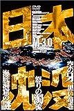 日本沈没 M-3.0 [DVD]