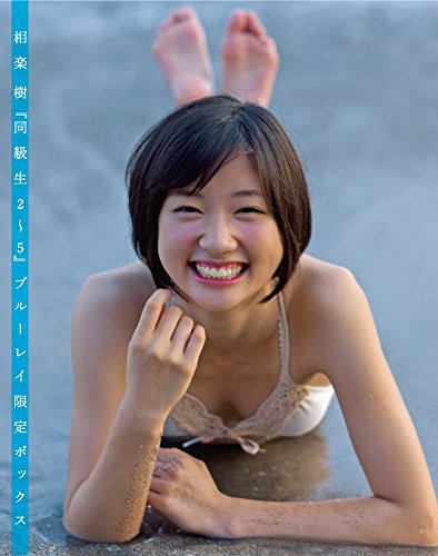 【Amazon.co.jp限定】相楽樹『同級生2~5 』ブルーレイ限定ボックス [Blu-ray]