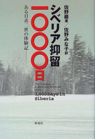 シベリア抑留1000日 ある日系二世の体験記