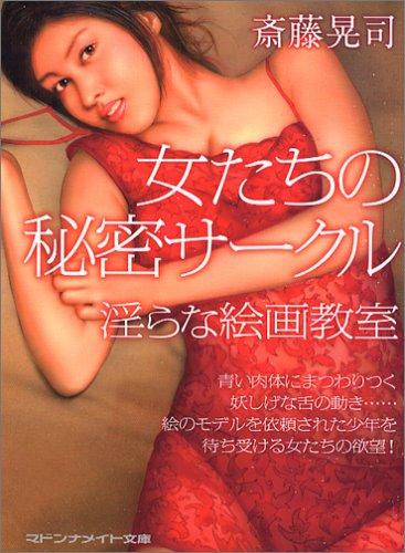 [斎藤晃司] 女たちの秘密サークル 淫らな絵画教室