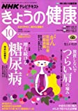 NHK きょうの健康 2008年 10月号 [雑誌]