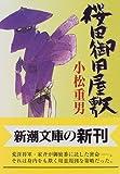 桜田御用屋敷 (新潮文庫)