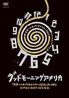「未来へのスパイラルツアー2013」ファイナル@渋谷O-EAST 2013.10.05 [DVD]