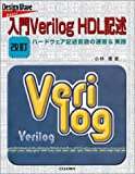 入門Verilog HDL記述—ハードウェア記述言語の速習&実践 (Design wave basic)