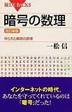 改訂新版 暗号の数理 (ブルーバックス)
