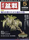 月刊近代盆栽 2016年 05 月号 [雑誌]