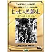 じゃじゃ馬馴らし [DVD]