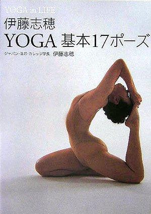 伊藤志穂YOGA基本17ポーズ—YOGA in LIFE