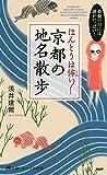 碁盤の目には謎がいっぱい! ほんとうは怖い 京都の地名散歩 京都しあわせ倶楽部