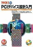 PCIデバイス設計入門—PCIバスの原理からHDLによるIC設計&デバッグ手法まで (TECHI (Vol.3))