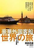豪華外国客船 世界の旅—リーズナブルなクルーズの至福