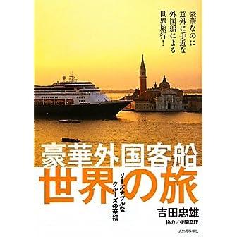豪華外国客船 世界の旅―リーズナブルなクルーズの至福