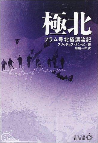 極北―フラム号北極漂流記 (中公文庫―BIBLIO)