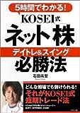 5時間でわかる!KOSEI式ネット株 デイトレ&スイング 必勝法