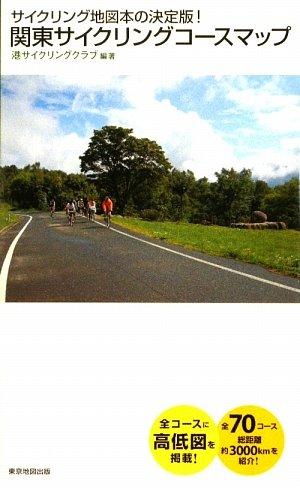 関東サイクリングコースマップ