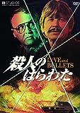 殺人のはらわた[DVD]