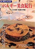 ベルギー美食紀行―ベールを脱ぐ食通の天国 (旅名人ブックス)