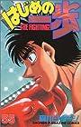 はじめの一歩 第55巻 2000年12月13日発売