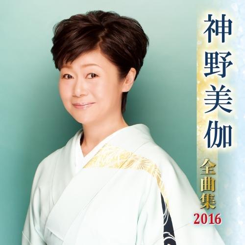 神野美伽全曲集 2016
